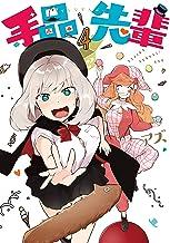 表紙: 手品先輩(4) (ヤングマガジンコミックス) | アズ