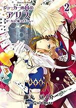 表紙: ジョーカーの国のアリス~サーカスと嘘つきゲーム~: 2 (ZERO-SUMコミックス) | 藤丸 豆ノ介