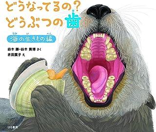 どうなってるの? どうぶつの歯 海の生きもの編