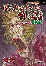 表紙: ほんとにあった怖い話 読者体験シリーズ 鯛夢編(2) (HONKOWAコミックス) | 鯛夢