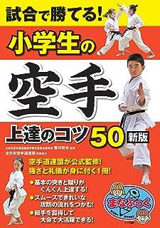 試合で勝てる! 小学生の空手 上達のコツ50 新版 (まなぶっく)