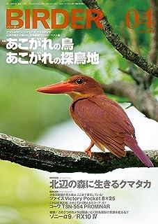 BIRDER (バーダー) 2018年 04月号 [雑誌]
