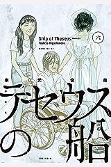 テセウスの船(6) (モーニングコミックス) Kindle版