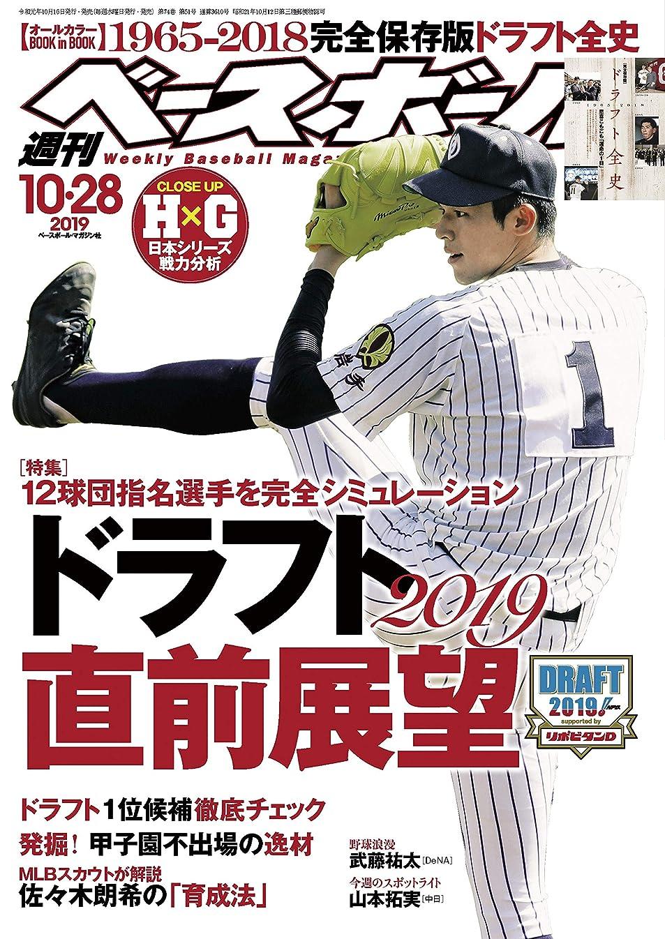 腕一貫した遵守する週刊ベースボール 2019年 10/28号 [雑誌]