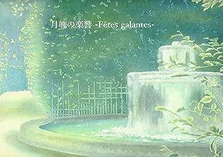 月魄の楽響 -Fêtes galantes-: ヴェルレーヌ詩集