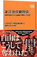 表紙: 証言 治安維持法 「検挙者10万人の記録」が明かす真実 (NHK出版新書) | NHK「ETV特集」取材班
