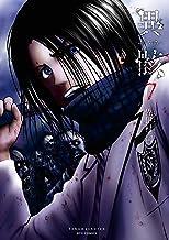 表紙: 異骸-THE PLAY DEAD/ALIVE-(7)【電子限定特典ペーパー付き】 (RYU COMICS) | 佐伊村司
