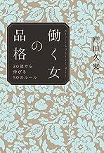 表紙: 働く女の品格 30歳から伸びる50のルール (毎日新聞出版) | 戸田 久実