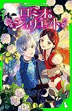 表紙: ロミオとジュリエット (角川つばさ文庫) | シェイクスピア