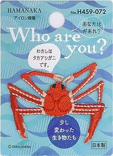 ハマナカ Who are You? フーアーユー ワッペン タカアシガニ H459-072マルチ