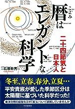 表紙: 暦はエレガントな科学 二十四節気と日本人   石原 幸男