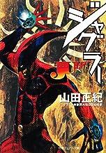 表紙: ジャグラー (徳間デュアル文庫)   山田正紀