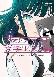 クズとメガネと文学少女(偽)(2) (星海社コミックス)