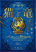 表紙: 猫と竜 冒険王子とぐうたら少女 (宝島社文庫) | アマラ