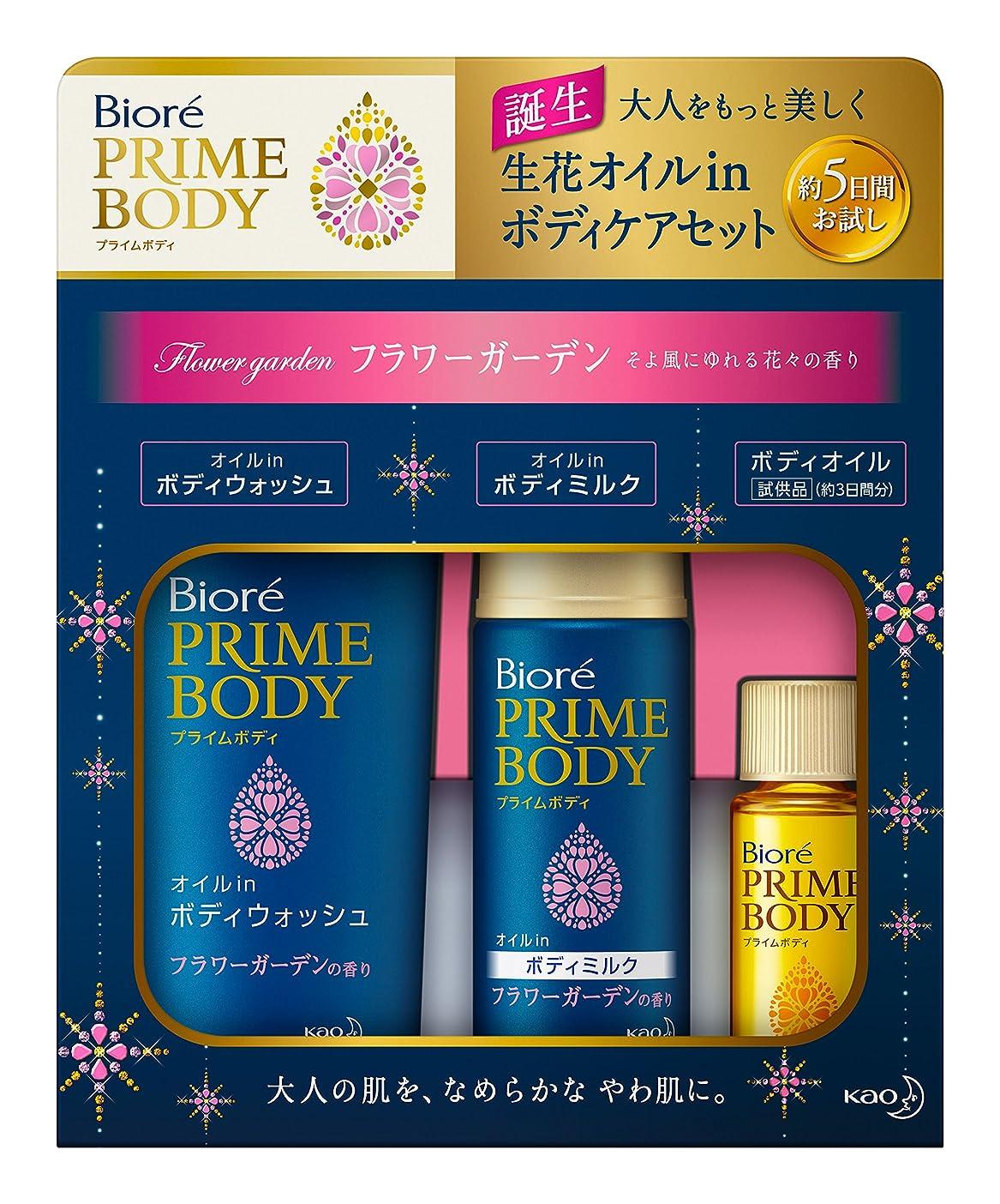 そばに寛大な応じるビオレ プライムボディ 5日間お試しセット フラワーガーデンの香り 83ml