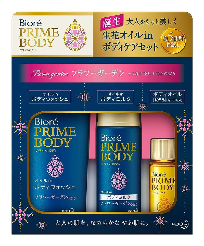人気の学士するビオレ プライムボディ 5日間お試しセット フラワーガーデンの香り 83ml