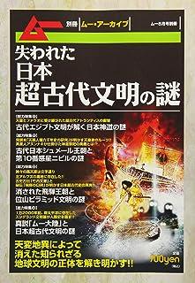 失われた日本超古代文明の謎 2018年 05 月号 [雑誌]: ムー 別冊
