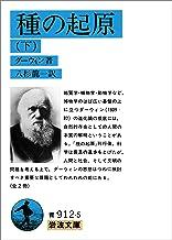 表紙: 種の起原 下 (岩波文庫) | ダーウィン