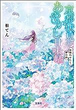 表紙: 京都伏見のあやかし甘味帖 紫陽花ゆれて、夢の跡 (宝島社文庫) | 柏てん