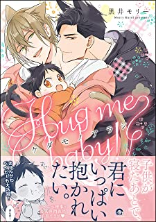 ケダモノアラシ ―Hug me baby!―【電子限定かきおろし漫画付き】 (GUSH COMICS)