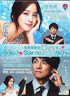 BOKU TO STAR NO 99 NICHI Japanese Drama DVD English Subtitle (NTSC All Region)