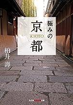 表紙: 極みの京都 (光文社知恵の森文庫) | 柏井 壽