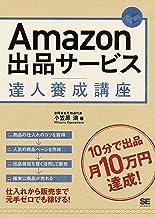表紙: Amazon出品サービス達人養成講座 | 小笠原 満
