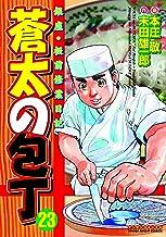 表紙: 蒼太の包丁23 | 末田 雄一郎