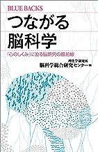 表紙: つながる脳科学 「心のしくみ」に迫る脳研究の最前線 (ブルーバックス)   理化学研究所脳科学総合研究センター