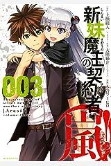 新妹魔王の契約者・嵐! 3 (ジェッツコミックス) Kindle版