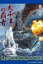 太平洋の覇者 連合機動艦隊大戦記(3)