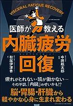 表紙: 内臓疲労回復 | 松尾伊津香
