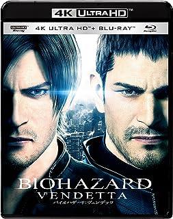 【Amazon.co.jp限定】バイオハザード:ヴェンデッタ 4K ULTRA HD & ブルーレイセット [4K ULTRA HD + Blu-ray](A5サイズ フォトカード付)