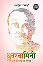 Dhruvswamini aur Janmajye Ka Naag Yajna (ध्रुवस्वामिनी और जनमेजय का नागयज्ञ) (Hindi)