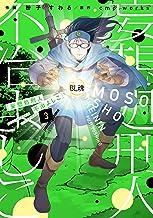 表紙: 妄想処刑人 不治よしこ(3) (it COMICS) | cmp.works