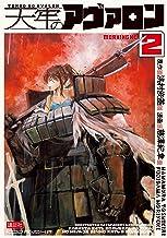 表紙: 天牢のアヴァロン(2) (モーニングコミックス) | 藤澤紀幸