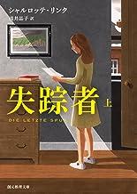 表紙: 失踪者 上 (創元推理文庫) | シャルロッテ・リンク