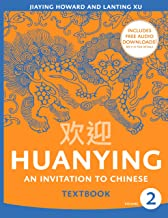 Huanying 2: An Invitation to Chinese (Chinese Edition) (Chinese and English Edition)