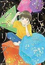 表紙: はじめアルゴリズム(4) (モーニングコミックス) | 三原和人