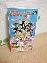 Bishoujo Senshi Sailor Moon Super S: Zenin Sanka!! Shuyaku Soudatsusen, Super Famicom (Super NES Japanese Import)