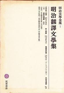 明治翻訳文学集