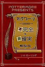 表紙: ホグワーツ不完全&非確実 (Kindle Single) Pottermore Presents | J.K. Rowling