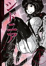表紙: シドニアの騎士(10) (アフタヌーンコミックス) | 弐瓶勉