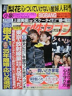 女性セブン 2011年 06月 02日号 No.19 [雑誌]