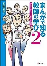 表紙: まんがで知る教師の学び2: アクティブ・ラーニングとは何か   康裕 前田