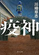 表紙: 疫神 (角川文庫) | 川崎 草志