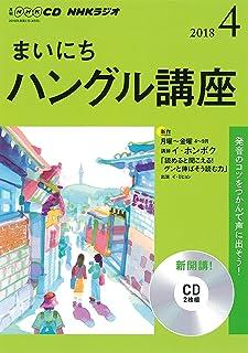 NHK CD ラジオ まいにちハングル講座 2018年4月号