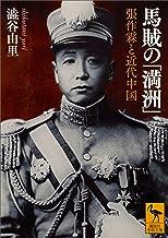 表紙: 馬賊の「満洲」 張作霖と近代中国 (講談社学術文庫) | 澁谷由里