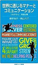 表紙: 世界に通じるマナーとコミュニケーション つながる心、英語は翼 (岩波ジュニア新書) | 横山 カズ