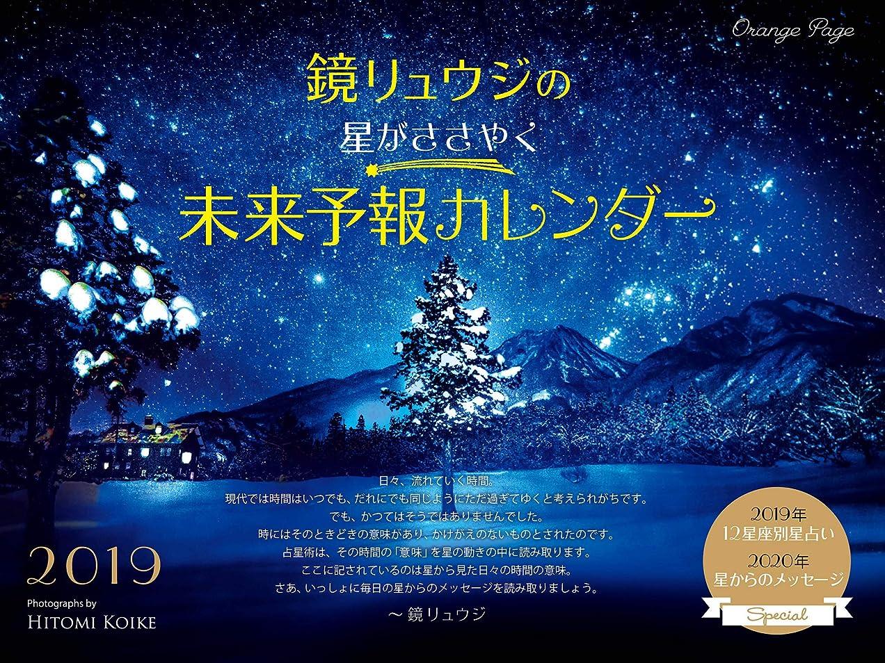 違反するカウンタマティス鏡リュウジの 星がささやく未来予報カレンダー2019 ([カレンダー])